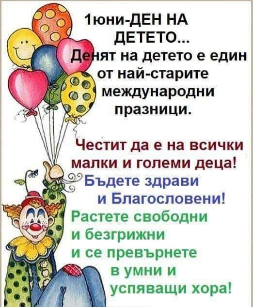 1. юни – Ден на детето!