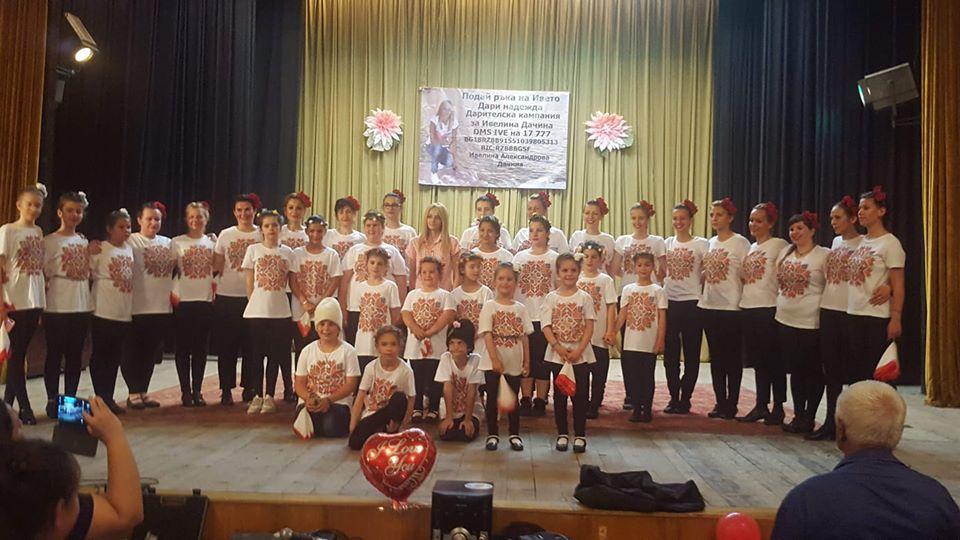 Благотворителния концерт в град Бобошево