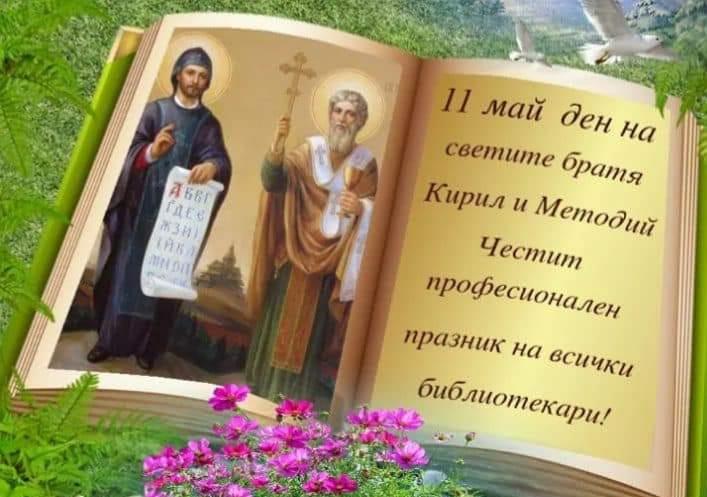 11. май ден на светите братя Кирил и Методий