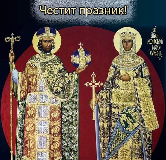 21 май – Св. равноапостилни Константин и Елена