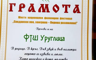 """Шести национален фолклорен фестивал """"Сандански пее, заиграва – Пирина разюлява!"""""""
