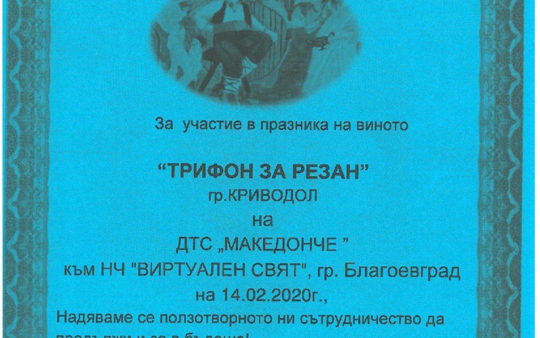 """Благодарствено писмо за участие в празника на виното """"ТРИФОНА ЗА РЕЗАН"""""""