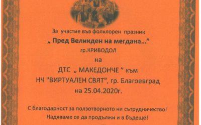 """Благодарствено писмо за участие във фолклорен празник """"Пред Великден на мегдана…"""""""