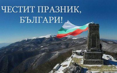 Ден на Освобождението на България